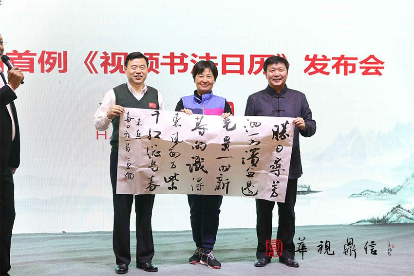 中国首例《视频书法日历》发布会圆满成功